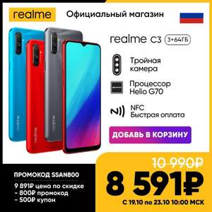 Смартфон Realme C3 3+64 Гб