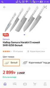 Набор Samura Harakiri 5 ножей SHR-0250