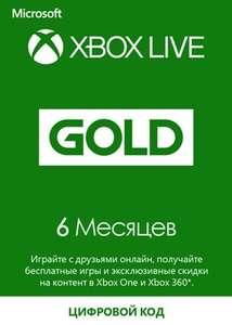 Xbox Live gold на 6 месяцев.