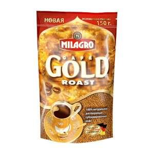 Кофе Мilagro Gold Roast растворимый 150 г