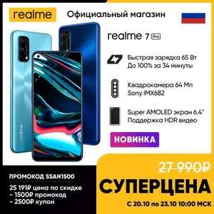 Смартфон Realme 7 Pro 8/128 Гб (Tmall)
