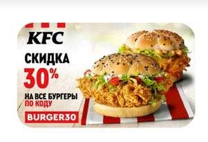 Скидка 30% на все бургеры в KFC через Delivery Club