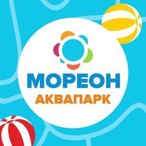 [Москва] Скидка до 45% в аквапарке Мореон