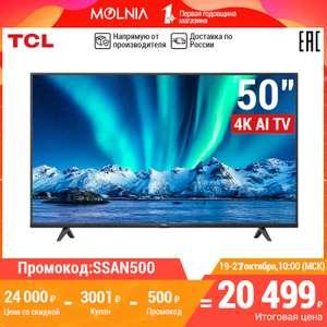 TCL 50inch Smart TV UHD 50P615 Television 4K на Tmall