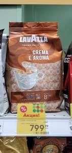 [СПб] Кофе зерновой Lavazza Crema e Aroma, 1кг
