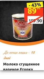 [Кострома] Сгущеное и вареное сгущеное молоко Рогачев