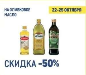 До 50% в щедрые выходные, например -50% на оливковое масло
