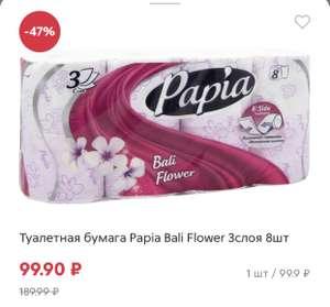 [Мск] Туалетная бумага Papia Bali Flower 3 слоя 8шт