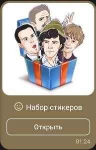 Стикеры Шерлок ВК от Пятницы