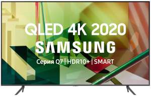 """[Мск] Телевизор 65"""" Samsung QE65Q70TAUXRU, 4k, 120 Гц, HDR 450 нит"""