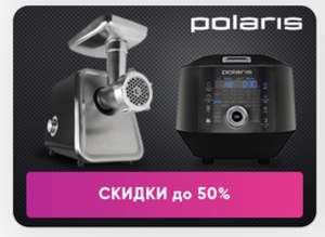 Скидки на технику polaris