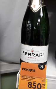 [МСК] шампанское Trento DOC Ferrari