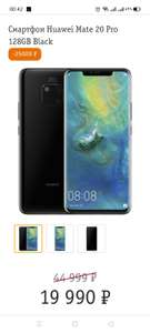 Huawei Mate 20 Pro 128 GB Black (не во всех городах)