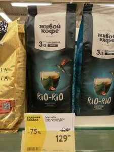 Зерновой кофе Safari Coffee Rio-Rio, 500 г