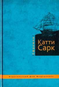 Книга Иван Ефремов: Катти Сарк