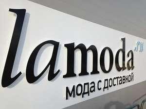 -20% в Lamoda, в том числе на товары со скидкой
