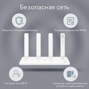 Wi-Fi роутер Honor router 3