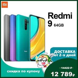 "Смартфон Xiaomi Redmi 9 64ГБ 6,53"" NFC на Tmall"