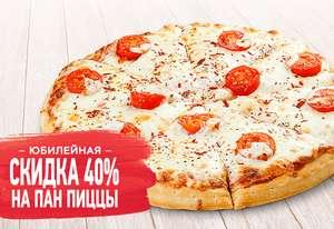 [СПб] Пицца Маргарита De Luxe в подарок при заказе от 550₽