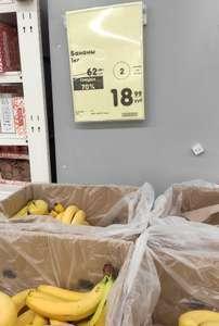 [Мск] Бананы 1 кг