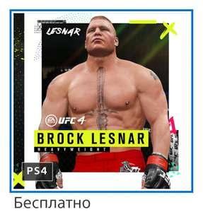 [PS4, Xbox One] UFC 4: новый бесплатный DLC боец Brock Lesnar + бесплатные выходные в игре!