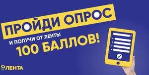 [Москва и МО] 100 баллов за опрос на карту Лента