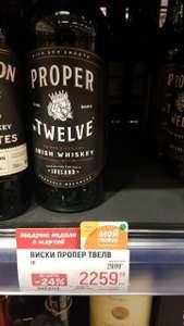 [МСК] Виски Proper Twelve, 1л.