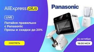 Стрим техника для кухни Panasonic на AliExpress Tmall