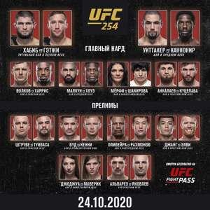 Бесплатная трансляция UFC 254 на 20 дней (без оплаты)