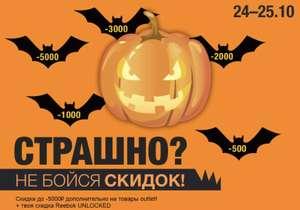 Halloween в Reebok (скидка до 5000₽ в корзине на товары Outlet)