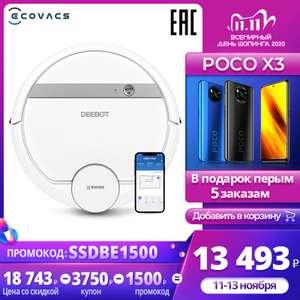 Робот-пылесос Ecovacs Deebot DE55 (Tmall)