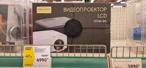 Проектор АТОМ-816