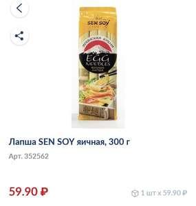 Яичная или рисовая лапша SEN SOY, 300 гр.