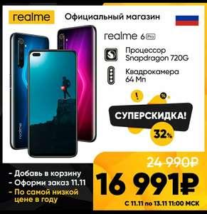 Realme 6 Pro 8/128GB (11.11)