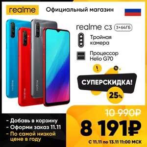 [11.11] Смартфон Realme C3 3/64 NFC(Tmall)
