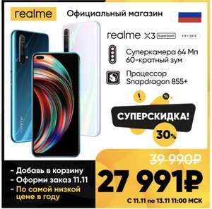 [11.11] Смартфон realme X3 SuperZoom 128 ГБ (Tmall)
