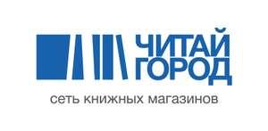"""Книжный час в """"Читай-город"""": -20% на все книги"""