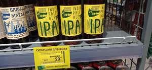 [Краснодар] Пиво Волковская пивоварня ИПА 0,45л