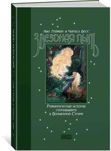 Книга «Звёздная пыль. Романтическая история, случившаяся в Волшебной Стране» от Азбука