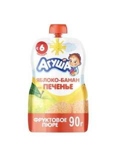 Пюре фруктовое Агуша 90г в ас-те (акция 5+5)