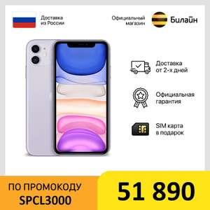 Смартфон Apple iPhone 11, 64GB, все цвета