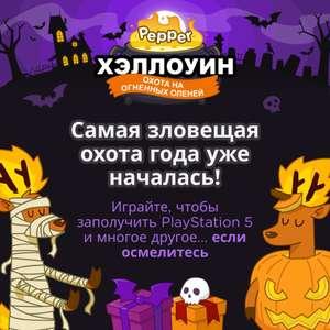 Хэллоуинская Охота на Огненных Оленей 2020 - 413 призов: PS5 и многое другое!