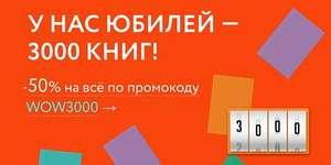 - 50% на все книги МИФа только 26 и 27 октября