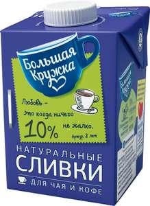 Сливки Большая Кружка ультрапастеризованные для чая и кофе 10%, 500 мл