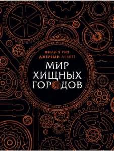 Книга Мир хищных городов от Азбука
