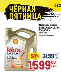 Моторное масло Shell HELIX ULTRA 5W-40 Синтетическое 4 л