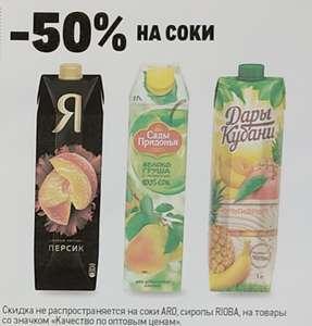 До 50% в щедрые выходные, например -50% на соки в METRO