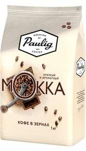 -40% на кофе, например, зерновой кофе Paulig Mokka, 1 кг.