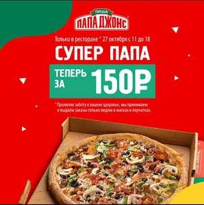 """23 см пицца """"СУПЕР ПАПА"""" в Папа Джонс до 18:00 только сегодня"""