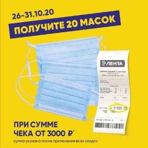 20 масок от Ленты бесплатно при покупке от 3000 руб